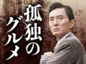 Kodokuno_gurume